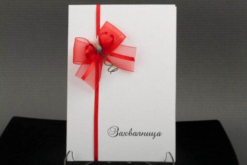 Pozivnice za vjencanje - foto zahvalnica 896 - slika 2